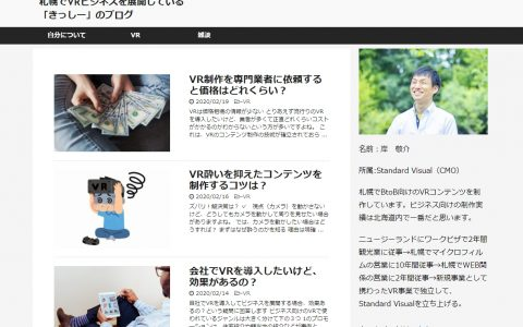 Web担当のブログ