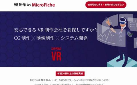 制作パートナー:(株)マイクロフィッシュ