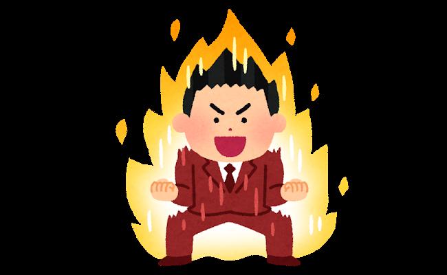 燃えているサラリーマン